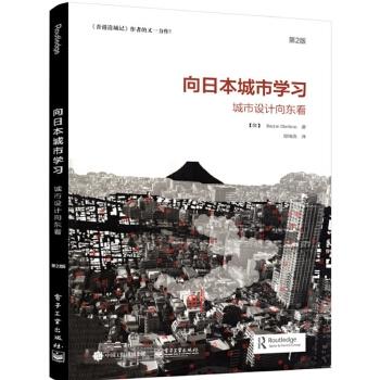 向日本城市学习:城市设计向东看(第2版) 《香港造城记》作者的又一力作!文化、建筑形式和城市三者间的相互影响是本书的重点。
