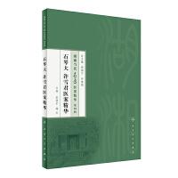 湖湘当代名医医案精华(第四辑)・石琴大 许雪君医案精华