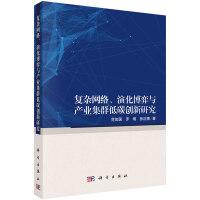 复杂网络、演化博弈与产业集群低碳创新研究