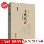 古中医悟 : 中医数术考・路辉古中医系列丛书