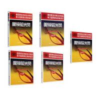 眼镜验光员 全级别培训教材套装(套装共5册):基础知识+初级+中级+高级+技师・高级技师