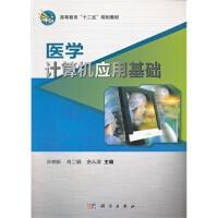 【TH】医学计算机应用基础 孙纳新,肖二钢,余从津 科学出版社 9787030314307
