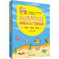Scratch编程从入门到精通 清华大学出版社