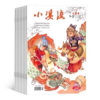 小溪流儿童号杂志订阅 2021年7月起订 1年共12期 7-12岁小学生兴趣读物 精美童话 趣味认知 亲子共读 杂志铺