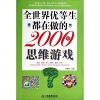 全新正品全世界优等生都在做的2000个思维游戏 杨建峰 江西教育出版社 9787539271064 缘为书来图书专营店