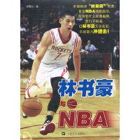 林书豪与NBA