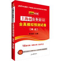 上海公务员考试用书中公2018上海市公务员录用考试专用教材全真模拟预测试卷申论