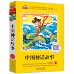 中国神话故事(注音美绘本)全国著名语文特级教师 窦桂梅推荐 爱上阅读系列