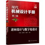 现代机械设计手册:单行本――逆向设计与数字化设计(第二版)