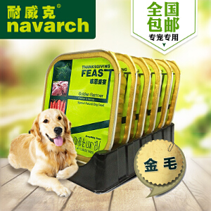 耐威克狗罐头 宠物零食品100g*6盒 金毛狗湿粮 狗零食