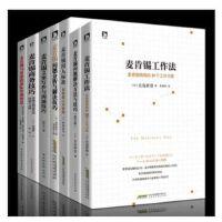 麦肯锡套装7册 麦肯锡问题解决方法与技巧 麦肯锡用人标准伊贺泰代 麦肯锡文案写作与沟通技巧谢东江 麦肯锡问题分析与解决