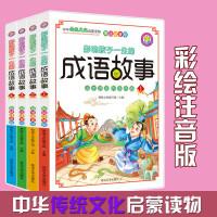 【年度钜惠 限时秒杀】影响孩子一生的中华成语故事大全4册 小学生版注音版儿童故事书3-6-8岁 小学生课外阅读书籍6-