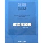 【二手9成新】政治学原理 邹静琴 著 华南理工大学出版社