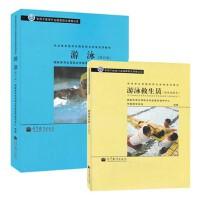 游泳修订版+游泳救生员社会体育指导员国家职业资格认证培训教材
