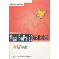 Microsoft Visual FoxPro9.0标准教程(国家信息技术培训教材)