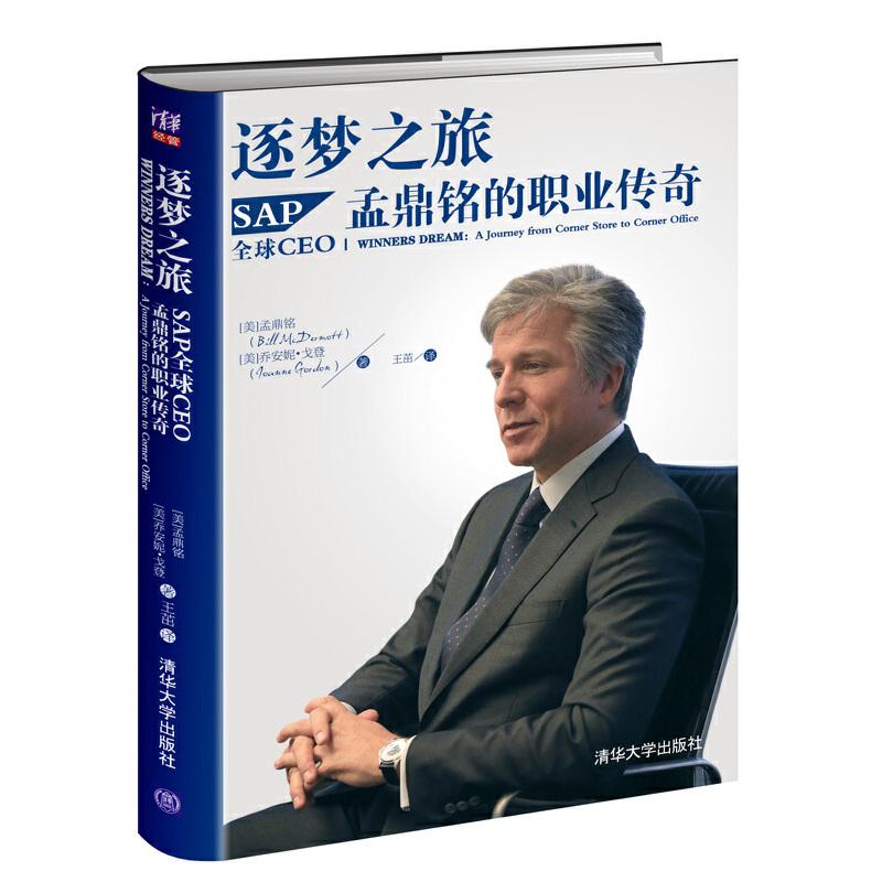 """逐梦之旅:SAP全球CEO孟鼎铭的职业传奇(GE(通用电气) CEO杰克韦尔奇、星巴克CEO 霍华德舒尔茨强力推荐的职业传记与领导哲学, """"世界500强""""全球**软件公司的经营管理之道)"""