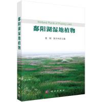 【按需印刷】-鄱阳湖湿地植物
