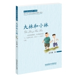 张天翼儿童文学三部曲――大林和小林