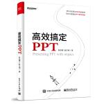 高效搞定PPT(全彩)