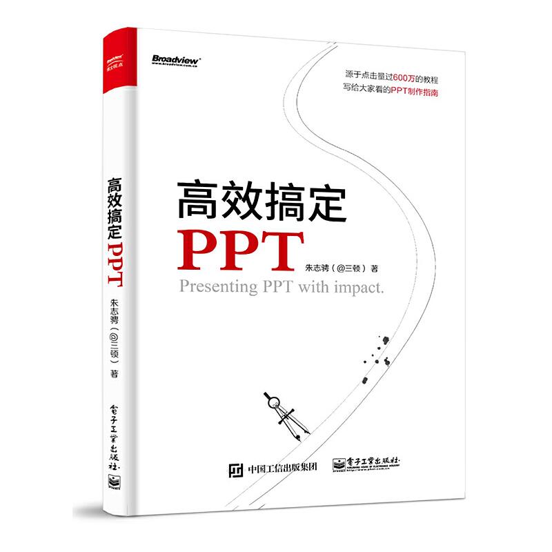 高效搞定PPT(全彩)源于点击量过600万的教程,写给大家看的PPT制作指南