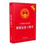 婚姻家庭与继承 实用版法规专辑・实用版(新5版)