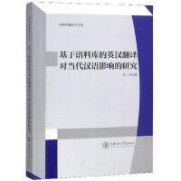 基于语料库的英汉翻译对当代汉语影响的研究