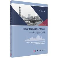 工业企业环境管理指南――以上海市为例