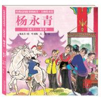 经典民间故事图画书--大师绘本馆杨永青 一粒种子・ 一幅壮锦
