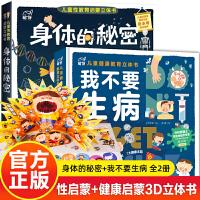 儿童健康教育立体书【我不要生病+身体的秘密】3-6岁味生理启蒙幼儿早教3d立体书 科普健康知识百科全书身体的秘密绘本人体