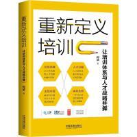 重新定义培训 让培训体系与人才战略共舞 中国法制出版社