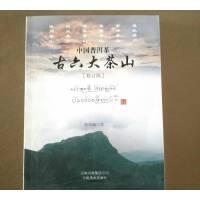 [二手书旧书9成新b1.]中国普洱茶:古六大茶山