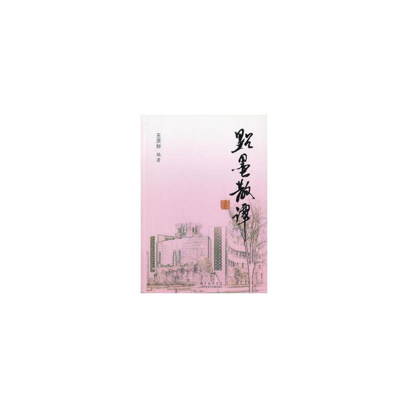 全新正品点墨散谭 王灵台 上海科学技术文献出版社 9787543959224 缘为书来图书专营店 正版图书