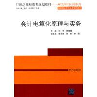 会计电算化原理与实务(21世纪高职高专规划教材――用友ERP实训系列)