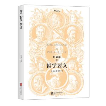 哲学要义(修订版):哲学系新生和爱好者极佳入门读物,哲学研究者和教学者很好的参考书,曾获第三届中国出版集团图书奖