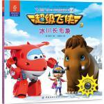 超级飞侠3D互动图画故事书・冰川长毛象