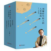"""刘墉:""""给年轻人的入世指南""""系列"""