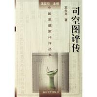 司空图评传 王步高 南京大学出版社