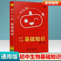 小红书初中生物基础知识通用版口袋书小本书2021新版