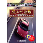 跑车的荣耀:世界100款经典跑车鉴赏 叶宏 机械工业出版社