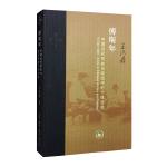 傅斯年:中国近代历史与政治中的个体生命(精装)