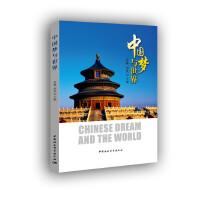中国梦与世界