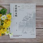 营建的文明――中国传统文化与传统建筑(修订版)