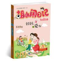 胡小闹日记升级经典版 成长篇:妈妈,我爱你 乐多多 浙江少年儿童出版社