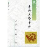 【旧书二手书9成新】中韩交流三千年 陈尚胜 9787101015683 中华书局
