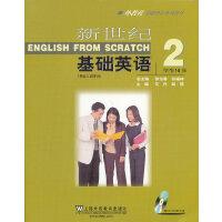 新世纪基础英语 2 学生用书(附光盘)