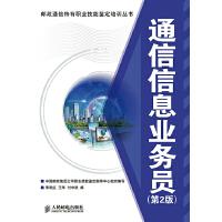 通信信息业务员(第2版)