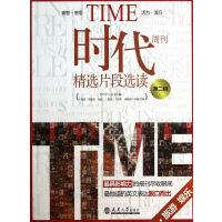 时代周刊精选片段选读第二辑(旅游・娱乐)