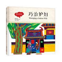 幼学启蒙丛书- 中国古代笑话・ 巧治妒妇(中英对照精装版)
