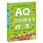 Q系列故事集:AQ逆商培养故事