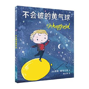 不会破的黄气球 麦克米伦世纪 一个不会破的神奇的黄气球引发出的无限遐想! 图画精美、色彩绚丽,故事贴近儿童心理,能激发孩子的想象力和好奇心! 作者借助黄气球的旅程,对孩童进行了从微观具象到宏大宇宙的哲学启蒙,帮助孩子构筑宇宙观!